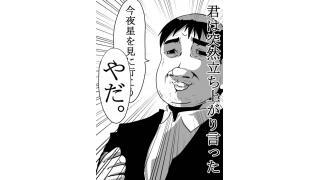 オタが合コンに行った結果【ヤマタクのWEBマーケティング】第36号