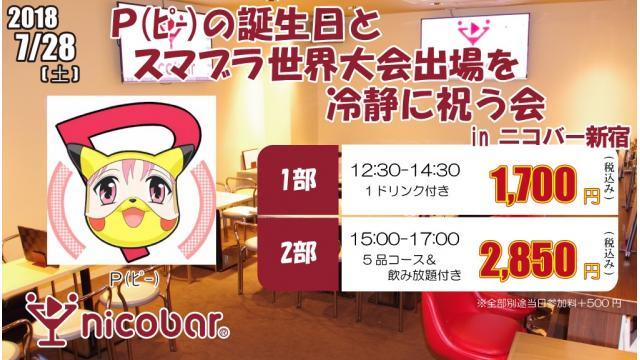 【※重要】明日のニコバーイベント(上野店に変更となってます)