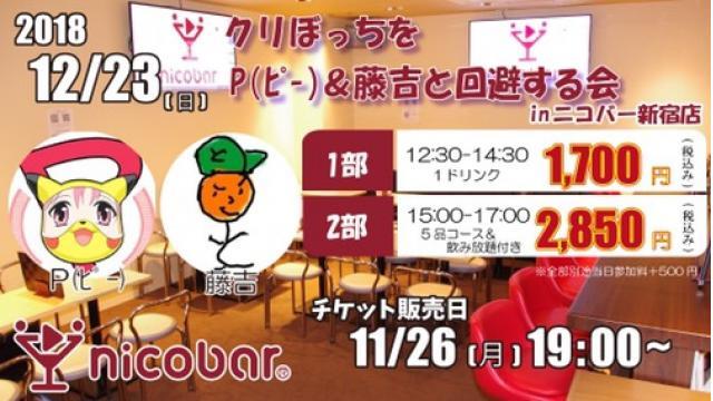 『クリぼっちをP(ピー)&藤吉と回避する会』12/23(土)