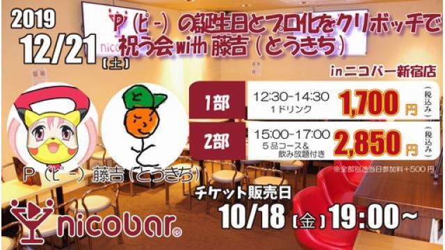 『P(ピー)の誕生日とプロ化をクリぼっちで祝う会 with 藤吉』12/21(土)