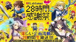 KLabGames28時間感謝祭に出演してまいります!