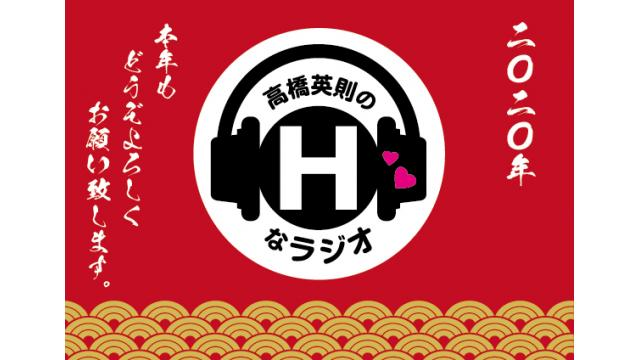 【プレゼント】高橋英則のHなラジオ第9回 出演:高橋英則 山上佳之介
