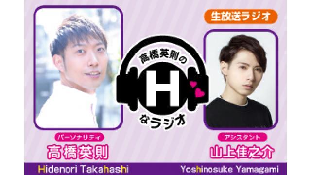 高橋英則のHなラジオ第10回放送日決定!