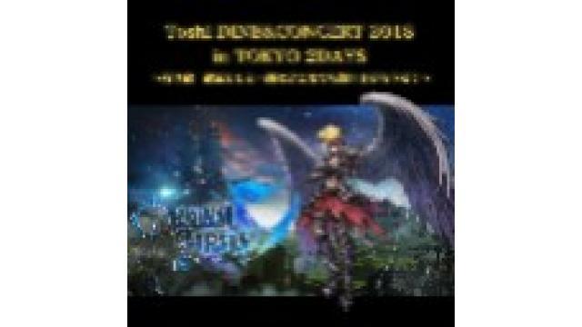 Toshl DINE&CONCERT 2018 in TOKYO 2DAYS としちゃんメンバー限定チケット優先申し込み!