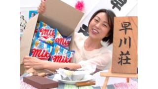 早川亜希動画#271≪早川荘ダイジェスト!≫