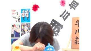 早川亜希動画#301≪早川荘「膀胱炎」ダイジェスト!?≫
