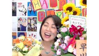 早川亜希動画#326≪私のお誕生日!この一年振り返る。≫