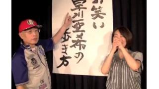 早川亜希動画#328≪大川総裁×早川亜希対談前の動画!≫