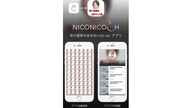 ≪Diary≫ニコニコチャンネルにアプリが登場しました!
