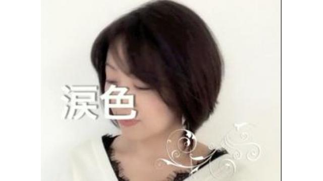 早川亜希動画#484≪【歌ってみた】オリジナル曲「涙色」完全Ver.(自然エコー)≫