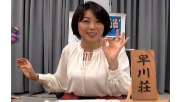 早川亜希動画#551≪早川荘イベントダイジェスト!≫