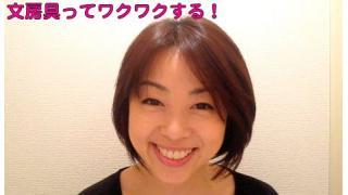 ≪あきないch≫早川亜希動画#16、up!〜わくわく文房具〜