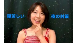 ≪あきないch≫早川亜希動画#47、up!〜寝苦しい夏の、具体策。〜