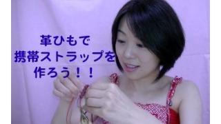 ≪あきないch≫早川亜希動画#48、up!〜【やってみた】革紐編みでストラップ!〜