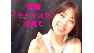 ≪あきないch≫早川亜希動画#50、up!〜映画「セッション」〜