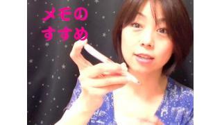 ≪あきないch≫早川亜希動画#51、up!〜メモのすすめ〜