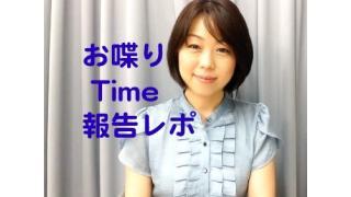 ≪あきないch≫早川亜希動画#52、up!〜お喋りTimeレポ〜