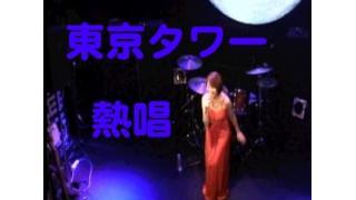 ≪あきないch≫早川亜希動画#61、up!〜歌LIVE映像[東京タワー]~※会員限定※〜