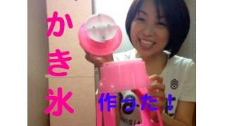 ≪あきないch≫早川亜希動画#72、up!〜【やってみた】お家でかき氷屋さん!〜