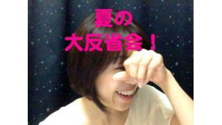 ≪あきないch≫早川亜希動画#76、up!〜夏の大反省会!〜