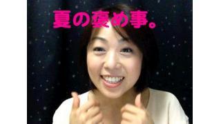≪あきないch≫早川亜希動画#77、up!〜夏の褒め事。〜