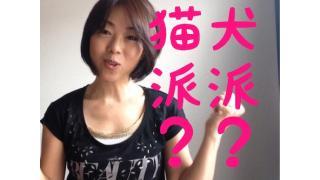 ≪あきないch≫早川亜希動画#87、up!〜犬派?猫派?〜