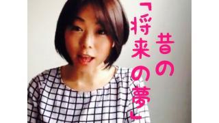 ≪あきないch≫早川亜希動画#89、up!〜昔の「将来の夢」は?〜