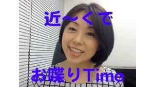 ≪あきないch≫早川亜希動画#91、up!〜近〜くでお喋りTime生放送!〜