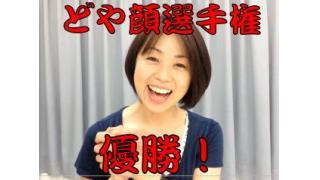 ≪あきないch≫早川亜希動画#112、up!〜アニメ、シティーハンターと私〜