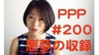 ≪あきないch≫早川亜希動画#133〜悪夢のPPP200回記念収録!〜