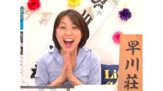 早川亜希動画#150≪早川荘、ダイジェストとプレゼント応募要項!≫