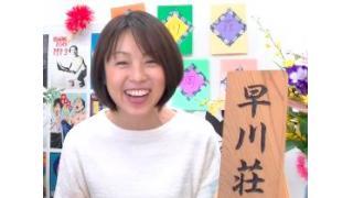早川亜希動画#164≪早川荘〜あき部屋アリます〜5周年≫