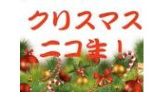 早川亜希動画#176≪二コ生クリスマスSP告知!≫