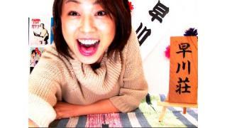 早川亜希動画#203≪早川荘、女優の眉毛事情ダイジェスト≫