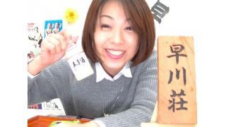 早川亜希動画#236≪ひな祭り早川荘ダイジェスト!≫
