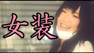 【ゲーム実況者】コジマ店員!ガチで女装してみたレポート!