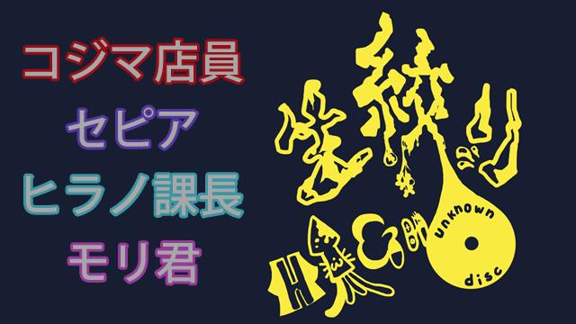 2016/12/30【コジマ店員】生絞りハイボール会員限定チケット販売