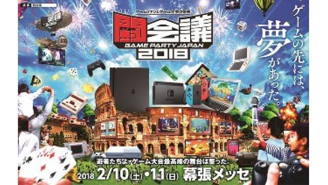 【闘会議2018】出演ブースまとめました!!(コジマ店員)