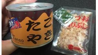 【第1回】缶詰コレクション(缶コレ)ブログ