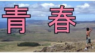 【無料】【第1回】地球の反対側で書いた「旅の日記」ブログ