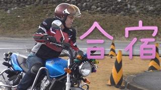 【山形県】合宿教習所でバイクの免許企画スタート!!