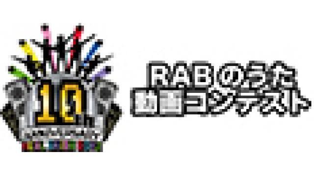 【配信開始】RABのうた カラオケバージョンが配信開始いたしました!