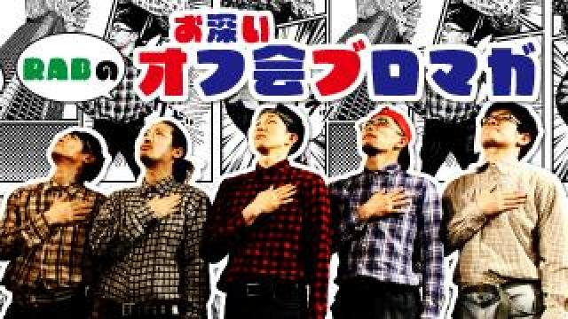 ☆RABワンマン2018東名阪ツアー!ニコニコチャンネル会員限定先行抽選☆受付開始!