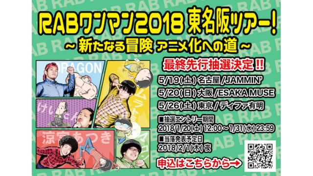 ★RABワンマン 2018 東名阪ツアー★最終先行最終先行抽選決定!!!