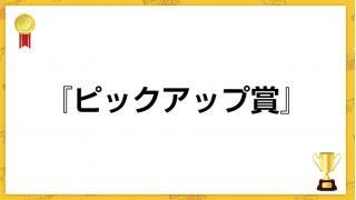 第34回ピックアップ賞!(4月1日)