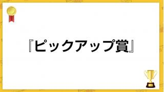 第41回ピックアップ賞!(5月20日)