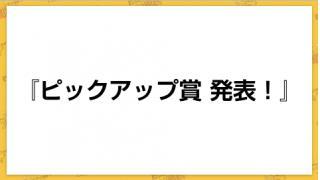 6/17 ピックアップ賞