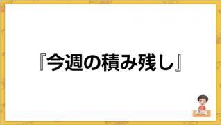 7/29 今週の積み残し(宿題)