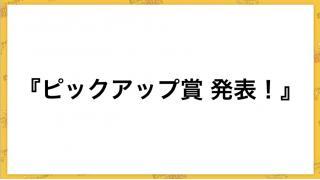 地域別ピックアップ賞の受賞数!