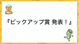 先週のピックアップ賞!